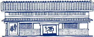 喜多の華酒造場 外観イラスト